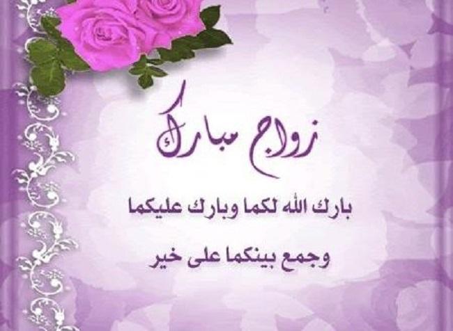 تهنئة للعروسين محمد شريف العويسي والعروس بسمه عدلي كساب ألف مبروك
